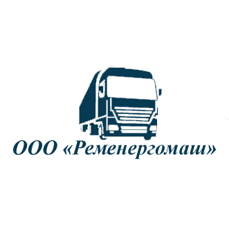 """ООО """"Ременергомаш"""""""
